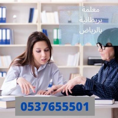 معلمة لغة انجليزية متخصصة كافة المراحل التعليمية لين الجامعة 0537655501