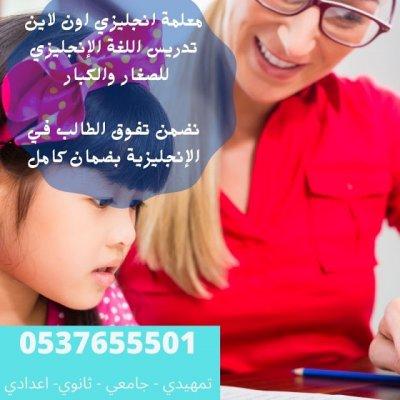 معلمة انجلش ورياضيات جميع المراحل التعليمية بالرياض 0537655501