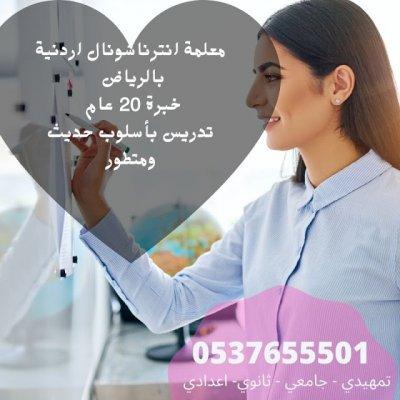 مدرسة معلمة  تأسيس بالرياض 0537655501 انترناشونال اهلي، حكومي