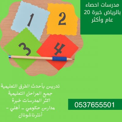مدرسة معلمة  احصاء و رياضيات خصوصي بالرياض 0537655501
