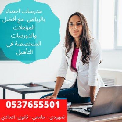 معلمة مدرسة تدريس خصوصي للغة الانجليزية والانترناشونال 0537655501 بالرياض