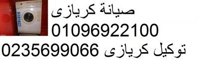 مراكز صيانة ثلاجات كريازى بنها 01060037840