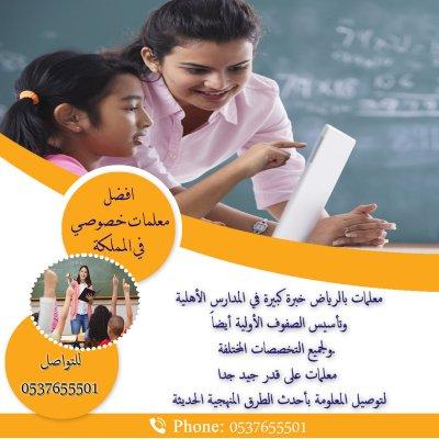 معلمة مدرسة تأسيس ومعالجة صعوبات التعلم بالرياض 0537655501