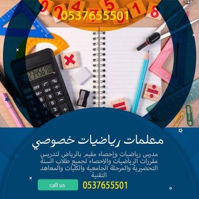 افضل مدرسة تأسيس بالرياض 0537655501