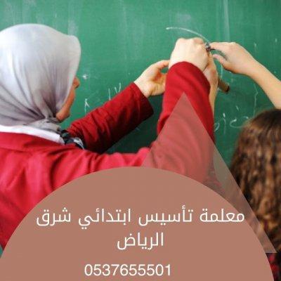 معلمة ومدرسة تأسيس ابتدائي لغة انجليزية في الرياض 0537655501 تأسيس ومتابعة جميع المواد