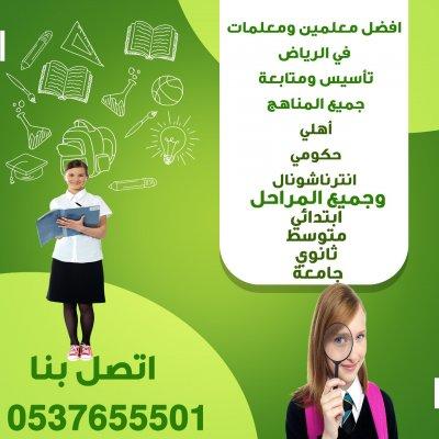 مدرس ومدرسه خصوصي تاسيس ومتابعه جميع المواد بالرياض تجي البيت 0537655501