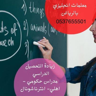 أفضل مدرسه خصوصي تجي البيت بالرياض متابعه وتاسيس جميع المواد 0537655501