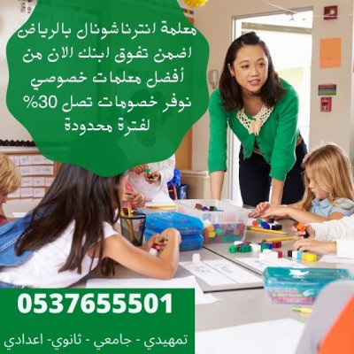 افضل مدرسة  انجليزي بالرياض 0537655501 انترناشونال، ستيب، ايلتس توفل