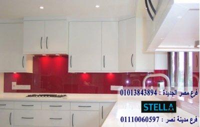 مطبخ لامى جلوس / شركة ستيلا للمطابخ والاثاث / التوصيل والتركيب مجانا - ضمان 5 سنين 01013843894