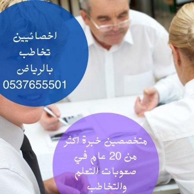 اخصائية تخاطب في الرياض 0537655501 خبرة 15 عام