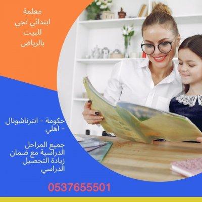 معلمة تاسيس ابتدائي شرق الرياض 0537655501   تأسيس ومتابعة خصوصي