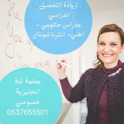 معلمة تأسيس لغتي بالرياض 0537655501 شمال وشرق الرياض