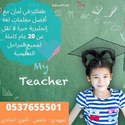 معلمة انجليزي بالرياض 0537655501 تأسيس، انترناشونال، ستيب توفل ايلتس