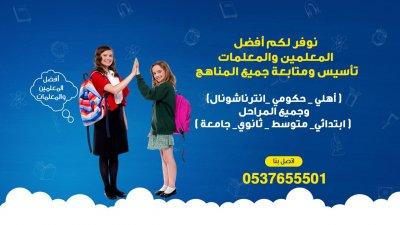 معلمه ومدرسه رياضيات ولغة عربيه وعلوم ولغه انجليزيه بالرياض 0537655501