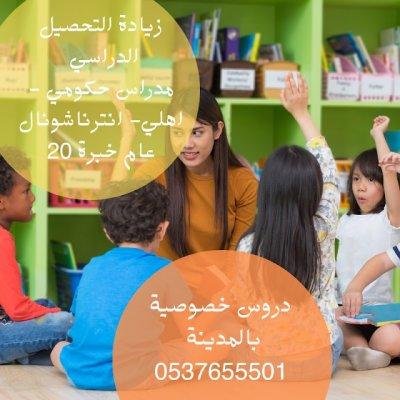 معلمة مدرسة تأسيس ومتابعة صفوف أولية بالمدينة المنورة 0537655501