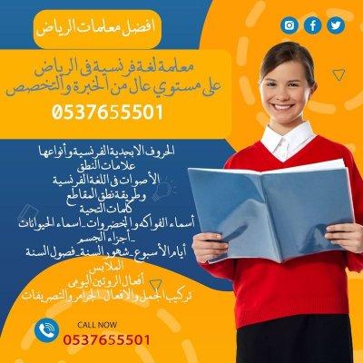 معلمة مدرسة لغة فرنسية في الرياض على مستوي عال من الخبرة والتخصص 0537655501