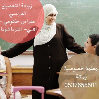 معلمة تأسيس اطفال بمكه 0537655501 معلمة خصوصي بمكه تعليم القراءة والكتابة