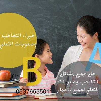 اخصائية تخاطب 0537655501 داون توحد وصعوبات تعلم بالرياض