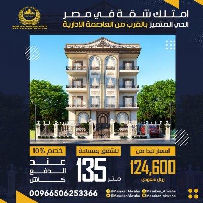 شقق للبيع في مصر القاهرة الحي المتميز قسط شهريا 2000 ريال