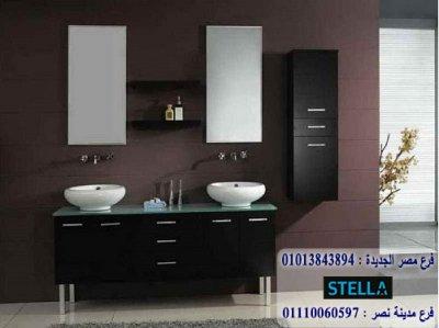 وحدة حمام/ شركة ستيلا للاثاث   - التوصيل لاى مكان داخل مصر  01110060597