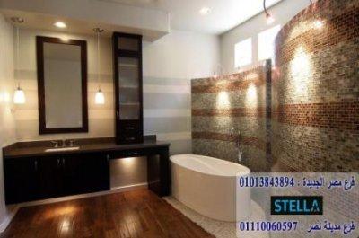 وحدة حوض الحمام/ شركة ستيلا للاثاث  / اشترى تليفونيا او واتساب او زيارتنا    01207565655