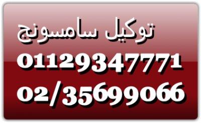 ارقام صيانة سامسونج شبين الكوم- المنوفية 01112124913   01210999852