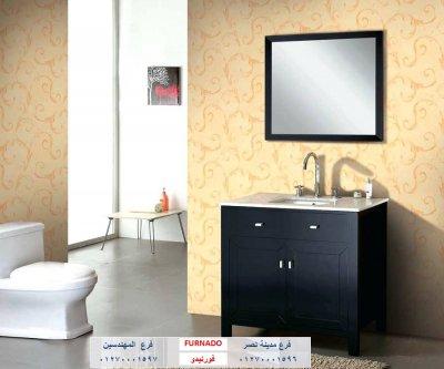 وحدة حمامات / شركة فورنيدو للاثاث والمطابخ / اشترى باسعار زمان 01270001597