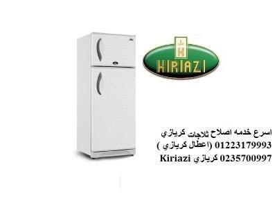 صيانة كريازى بني سويف 01154008110