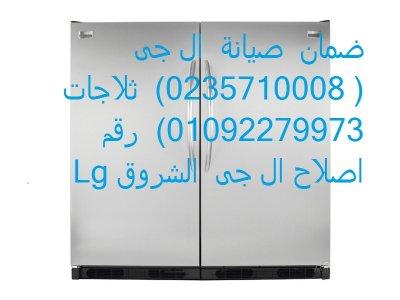 صيانة ال جي بني سويف 01023140280
