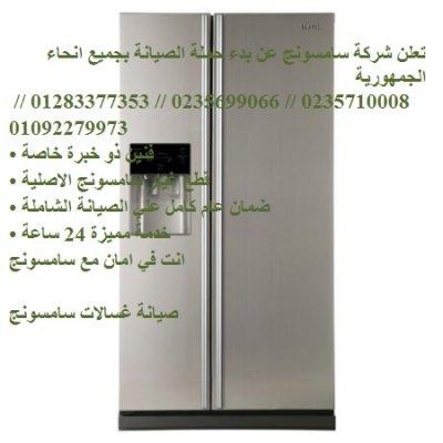 صيانة سامسونج بني سويف 01223179993