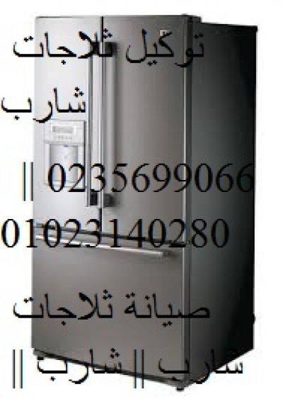 صيانة شارب  بني سويف 01093055835