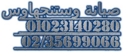 صيانة وستنجهاوس بني سويف 01060037840