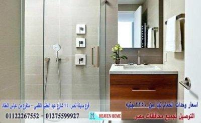 دواليب حمامات/  شركة هيفين هوم للاثاث والمطابخ /  التوصيل لجميع محافظات مصر  01275599927