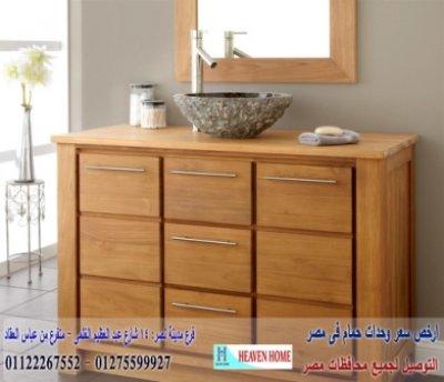 دولاب حمام/ شركة هيفين هوم للاثاث والمطابخ  / التوصيل لاى مكان داخل مصر  01122267552