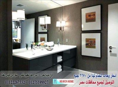 وحدة حوض ديورافيت/  شركة هيفين هوم للاثاث والمطابخ /  التوصيل لجميع محافظات مصر  01275599927