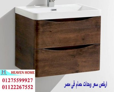 وحدة حوض الحمام/  شركة هيفين هوم للاثاث والمطابخ  / التوصيل لاى مكان داخل مصر  01122267552