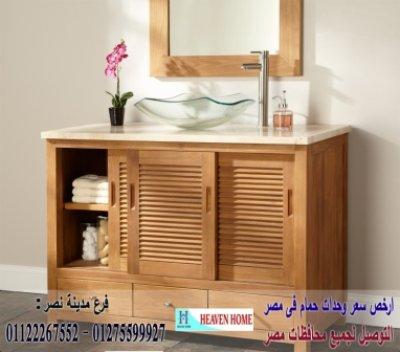 انواع وحدات الحمام/  شركة هيفين هوم للاثاث والمطابخ  / التوصيل لاى مكان داخل مصر  01122267552