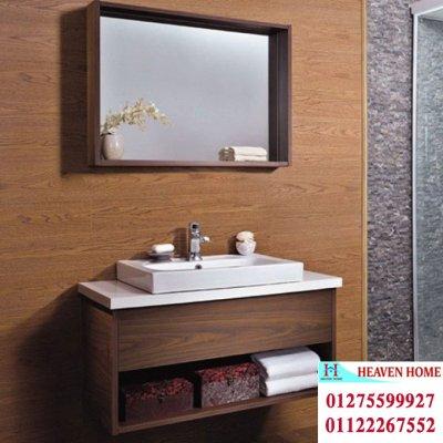 اسعار وحدات الحمام/ / شركة هيفين هوم للاثاث والمطابخ /  التوصيل لجميع محافظات مصر  01275599927
