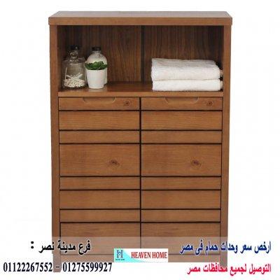 bathroom units 2023/  شركة هيفين هوم للاثاث والمطابخ  / التوصيل لاى مكان داخل مصر  01122267552