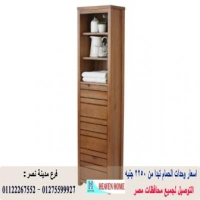 Bathroom unit  2023/  شركة هيفين هوم للاثاث والمطابخ /  التوصيل لجميع محافظات مصر  01275599927