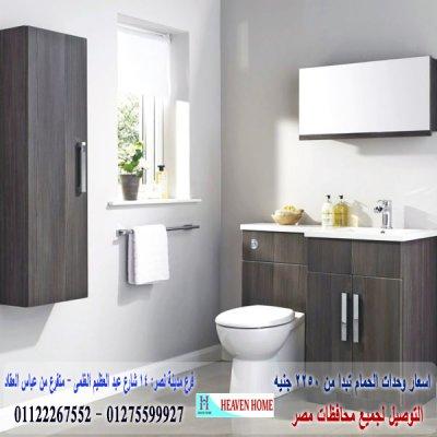 وحدات لحوض الحمام/  شركة هيفين هوم للاثاث والمطابخ /  التوصيل لجميع محافظات مصر  01275599927