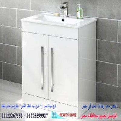 وحدات تخزين حمامات/  شركة هيفين هوم للاثاث والمطابخ  / التوصيل لاى مكان داخل مصر  01122267552