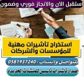 موسسه سواعدللخدمات العامه